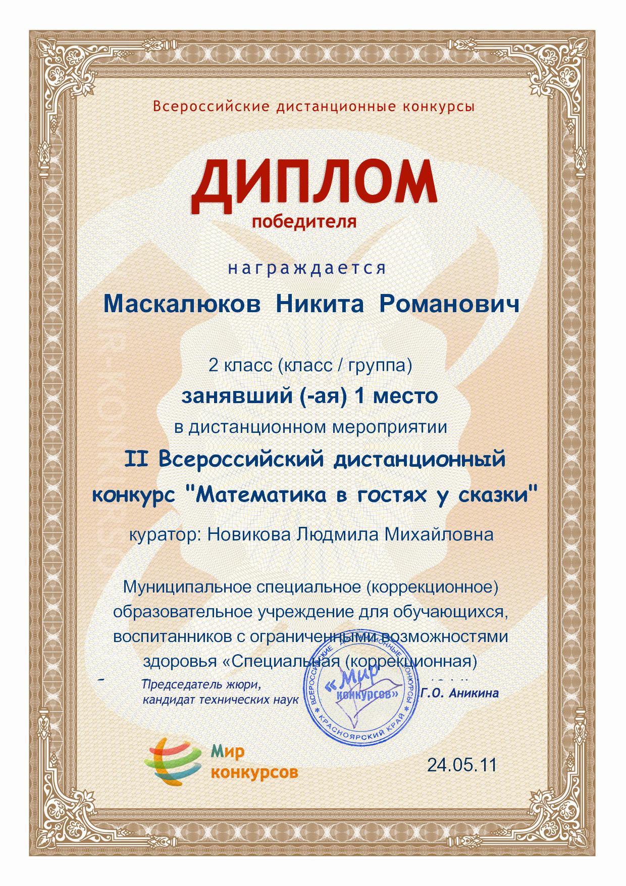 Аникина ирина сергеевна конкурсы